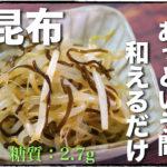【和えるだけなのにバシッと味が決まる!】レンジで超楽チン☆「もやしの塩昆布ナムル」作り方【糖質OFFレシピ】