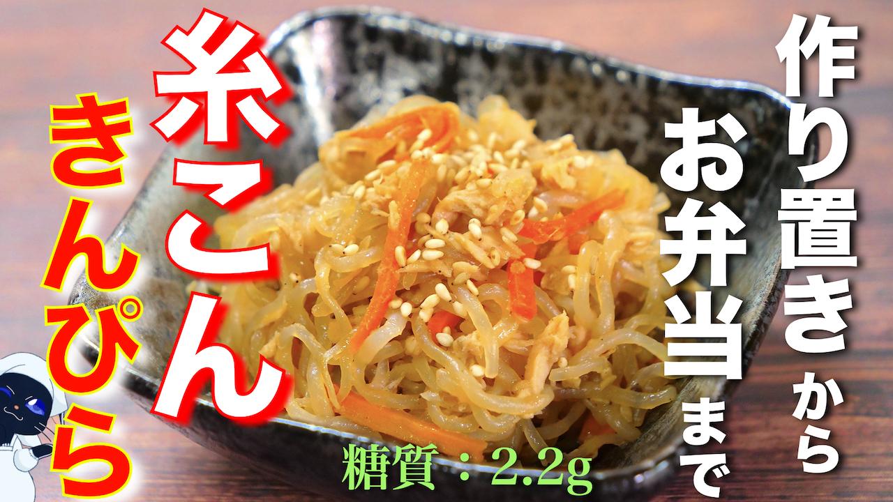 糸こんにゃく ツナ缶 きんぴら レシピ
