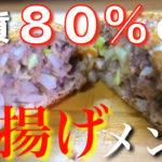 【低糖質なのにボリューム満点!】衝撃の糖質80%OFF☆「油揚げのチーズメンチカツ(風)」の作り方