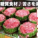 【低糖質レシピ】メインおかずからお弁当まで☆「ゴーヤの肉詰め」の作り方【糖質制限レシピ】