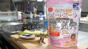 オートミール リゾット レシピ 低糖質