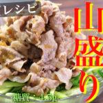 【ガツンとスタミナ補給☆】たっぷり山盛り!「豚しゃぶのニンニク醤油サラダ」の作り方【低糖質レシピ】