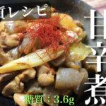 【素朴な食材で最高の1品を⋯☆】作り置きにピッタリ!「ちぎり蒟蒻と白ネギの甘辛煮」の作り方【低糖質レシピ】