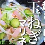 【目指せ!血液サラサラ♪糖質OFFのヘルシーサラダ☆】「玉ねぎときゅうりの簡単マリネ」の作り方【低糖質レシピ】