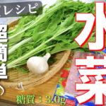 【オリーブオイル&ニンニクの鉄板味付け!】「水菜とベーコンのシャキシャキ炒め」の作り方【低糖質レシピ】