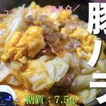 【とろとろ卵がタマラナイ!本格中華☆】「豚バラとキャベツのトロ玉炒め」の作り方【フライパン1つで超簡単】