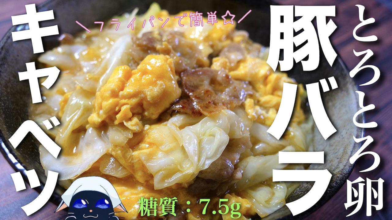 豚バラ キャベツ 卵 レシピ