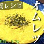 【混ぜて焼くだけ!半端なく簡単☆】クセになる味わい♬「ガリバタオムレツ」の作り方【低糖質レシピ】