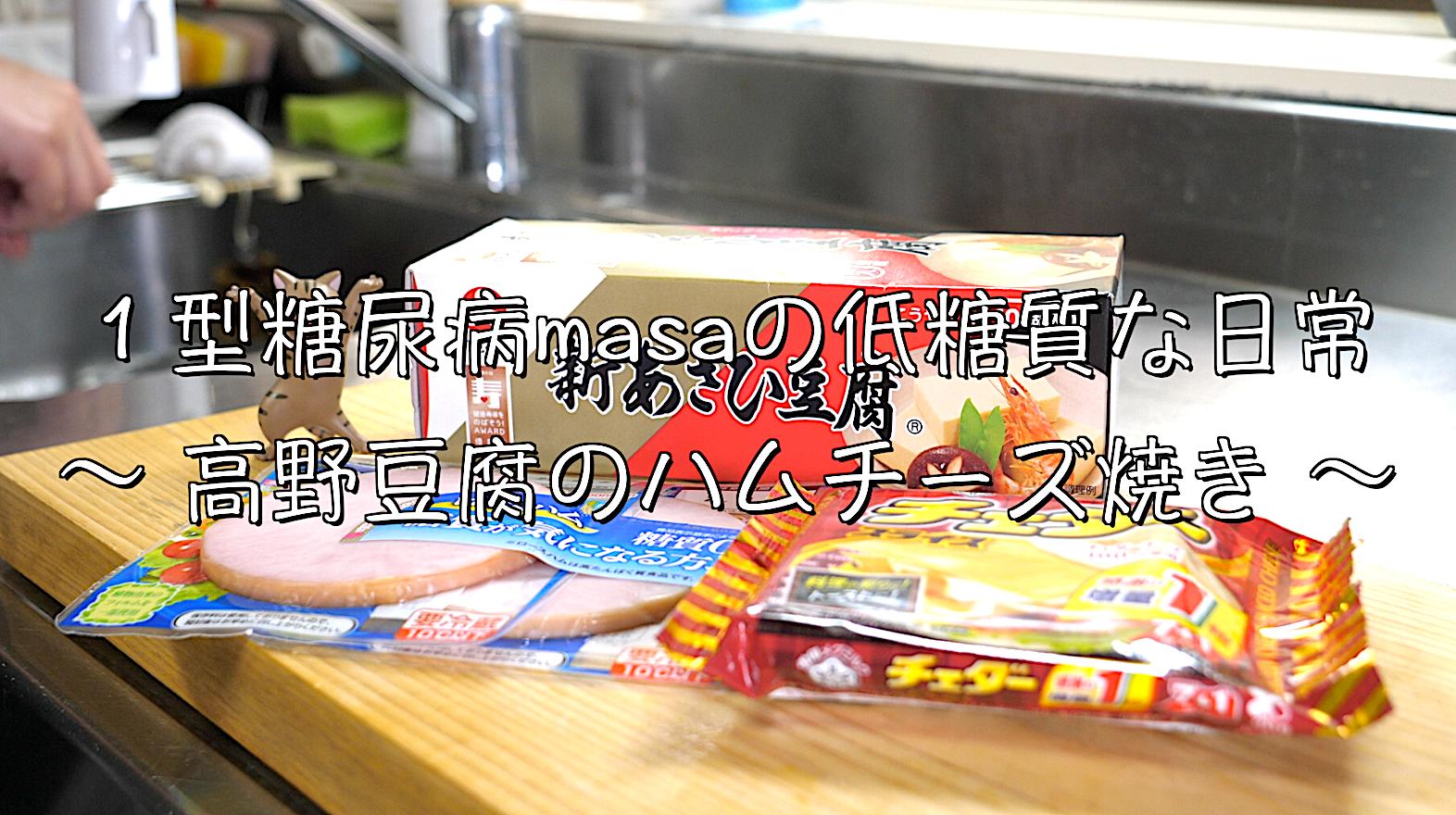 高野豆腐 レシピ 低糖質