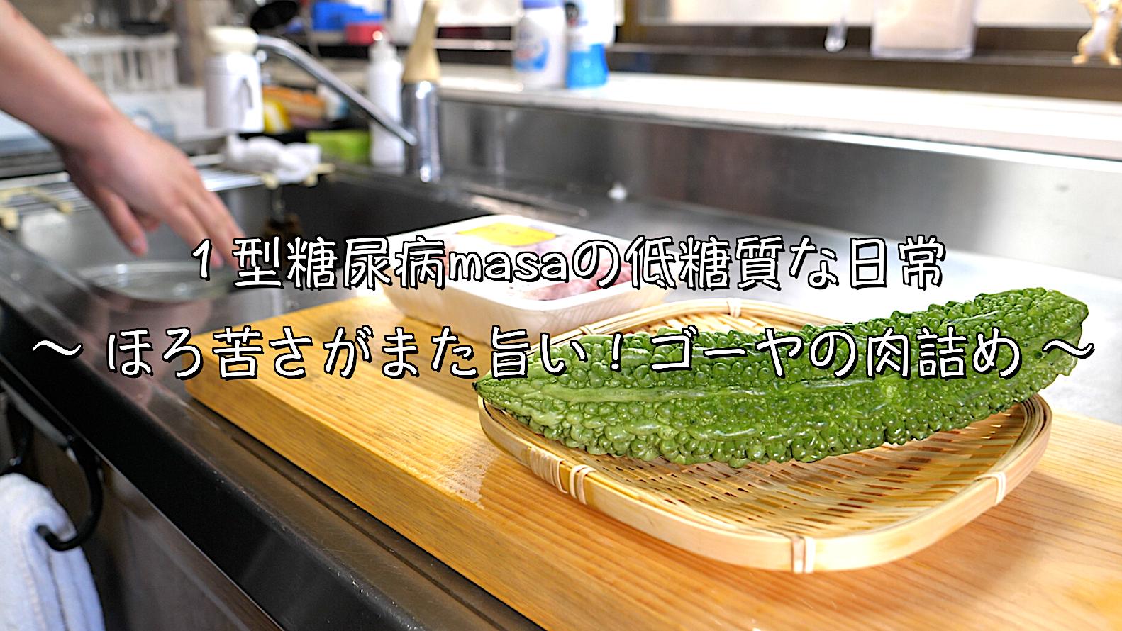 ゴーヤ 肉詰め レシピ 低糖質