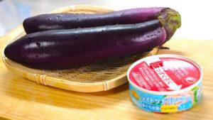 茄子 ツナ缶 レシピ
