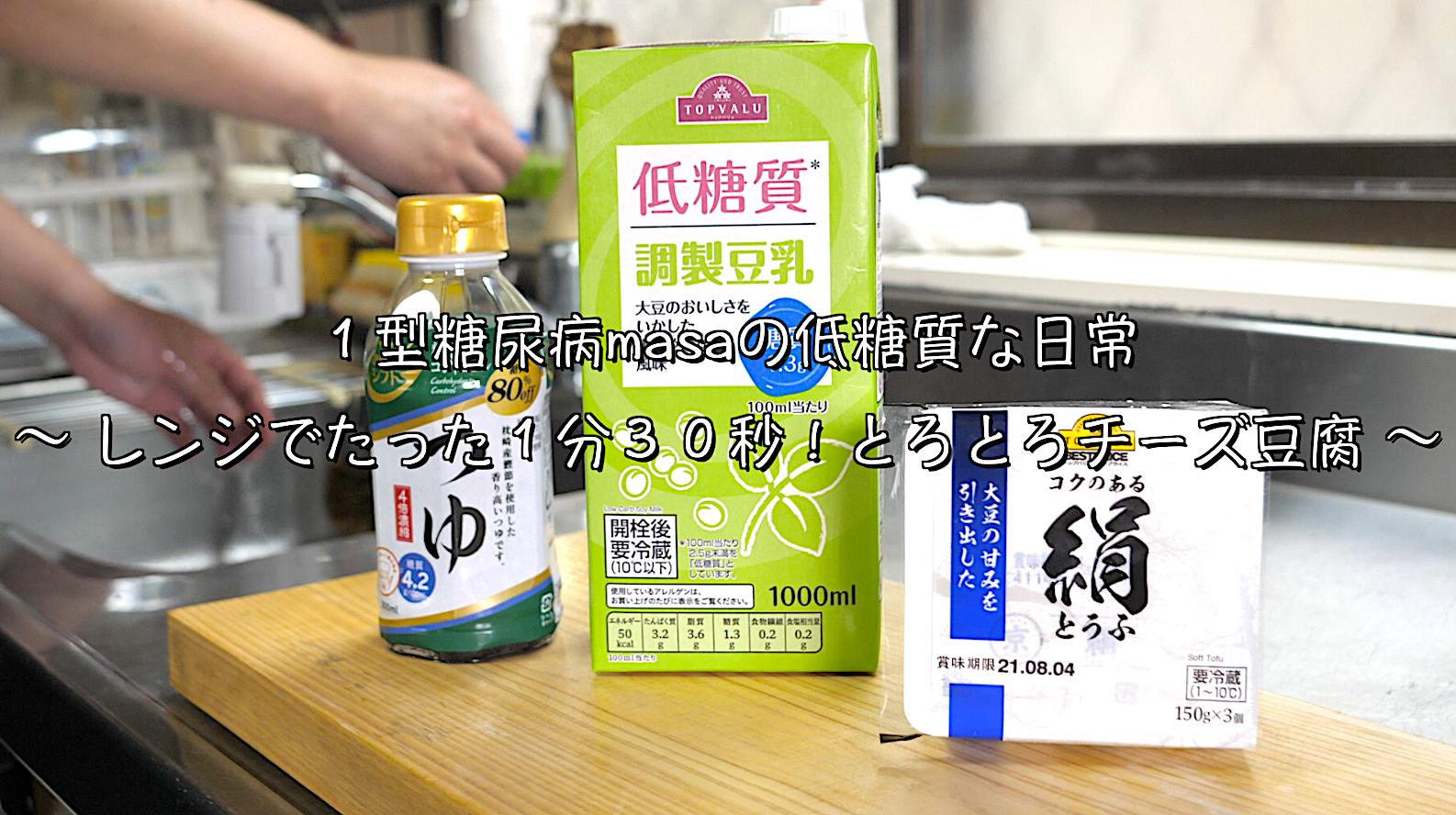 豆腐 低糖質 レシピ