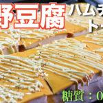 【乗せて焼くだけなのに、めちゃウマ!】「高野豆腐のハムチーズ焼き」の作り方【低糖質レシピ】