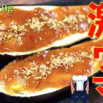 【トースターで作れる激ウマおつまみ!】ただ塗って焼くだけ☆「ナスの旨辛味噌焼き」の作り方【楽チンレシピ】