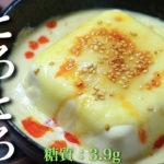 【もう1品に大活躍☆】レンジでたった1分30秒!「とろとろチーズ豆腐」の作り方【低糖質レシピ】