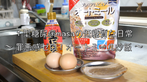 オートミール 炒飯 レシピ 糖質オフ