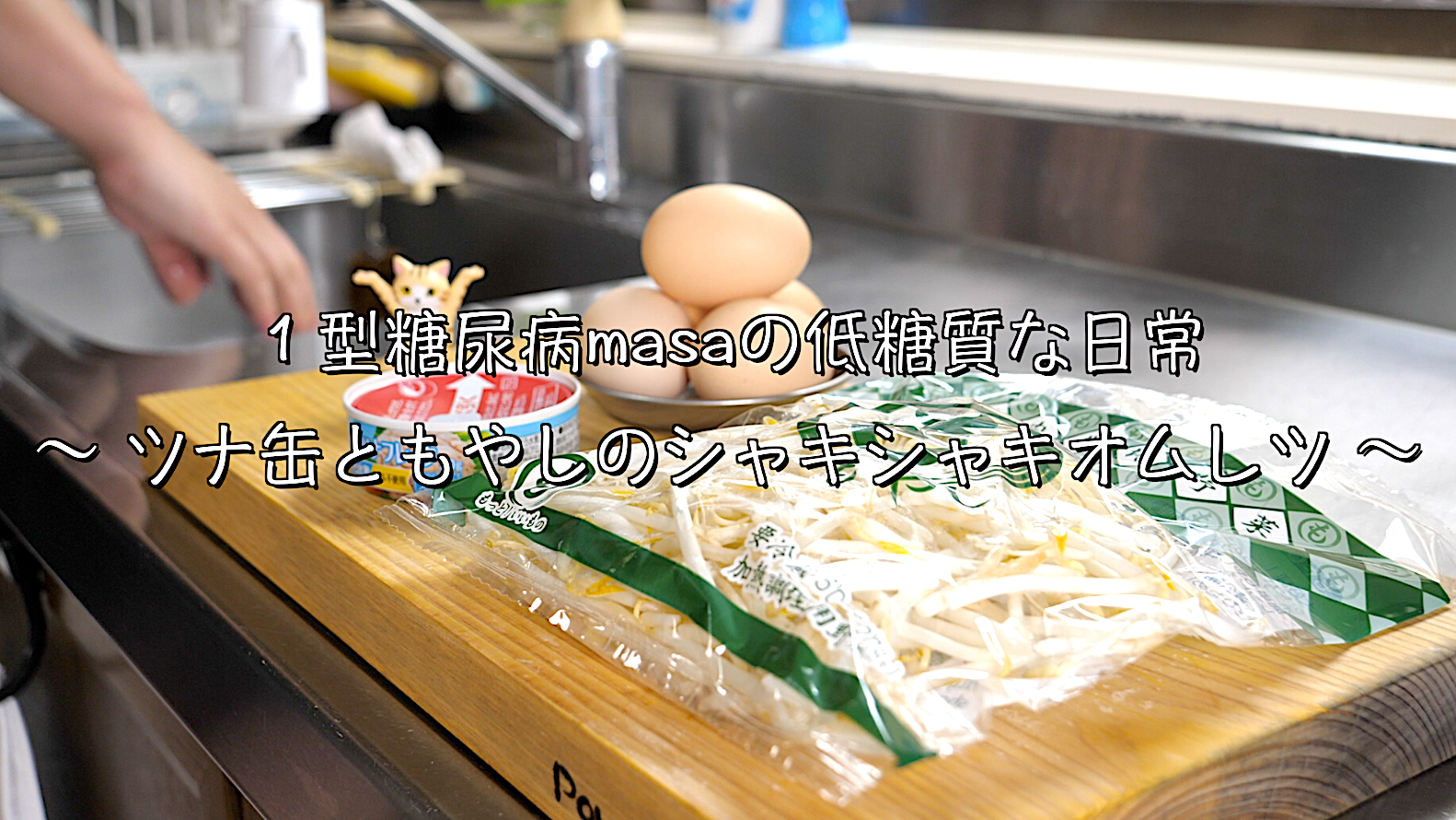 もやし 卵 レシピ