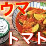 サバ缶 ズッキーニ トマト レシピ