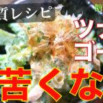 【ゴーヤレシピの決定版!?】材料2つ!もう苦くない⋯「ゴーヤとツナ缶のめんつゆマヨ和え」の作り方