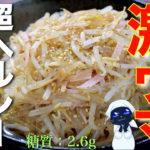 【激ウマ注意のヘルシーサラダ☆】材料はたった3つ!しかも節約♬「中華サラダ」の作り方【低糖質レシピ】