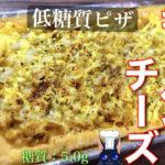 【あっという間になくなっちゃう!】手が止まらない⋯☆「油揚げのカレーキャベツチーズピザ」の作り方【低糖質レシピ】