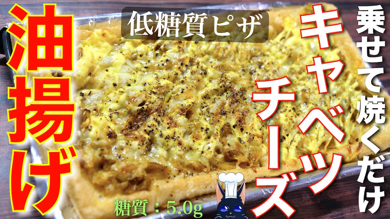 油揚げ ピザ レシピ 低糖質