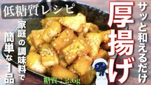 厚揚げ 胡麻味噌 レシピ