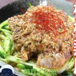 【サバ缶ダイエットにオススメ!】嬉しい低糖質&高タンパク☆「サバ缶の棒棒鶏風」の作り方【低糖質レシピ】