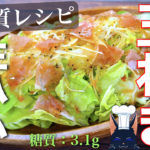 【シャキシャキ食感が最高☆】さっぱりいけちゃう!「生ハムのオニオンレタスサラダ」の作り方【低糖質レシピ】