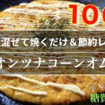 【たった100円で作れちゃう!】子供から大人まで大好きな味☆「オニオンツナコーンオムレツ」の作り方【低糖質レシピ】