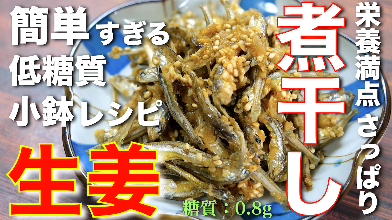 にぼし 生姜 レシピ