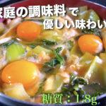 【1人前たった90円で作れる!】「油揚げとチンゲンサイの卵とじ」の作り方【低糖質レシピ】