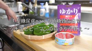 ピーマン ゆかり レシピ ツナ缶