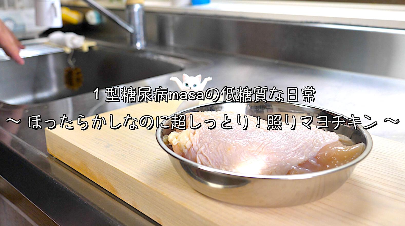 鶏ムネ肉 照り焼きチキン レシピ