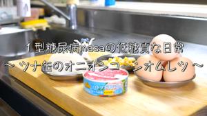 ツナ缶 オムレツ レシピ