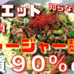 【驚異の糖質90%OFF!】ダイエッター必見!激ウマレシピ☆「糖質ゼロ麺のジャージャー麺風」の作り方【低糖質レシピ】