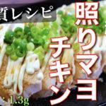 【ほったらかしなのに超しっとり!】低糖質&高タンパク☆「照りマヨチキン」の作り方【糖質制限レシピ】