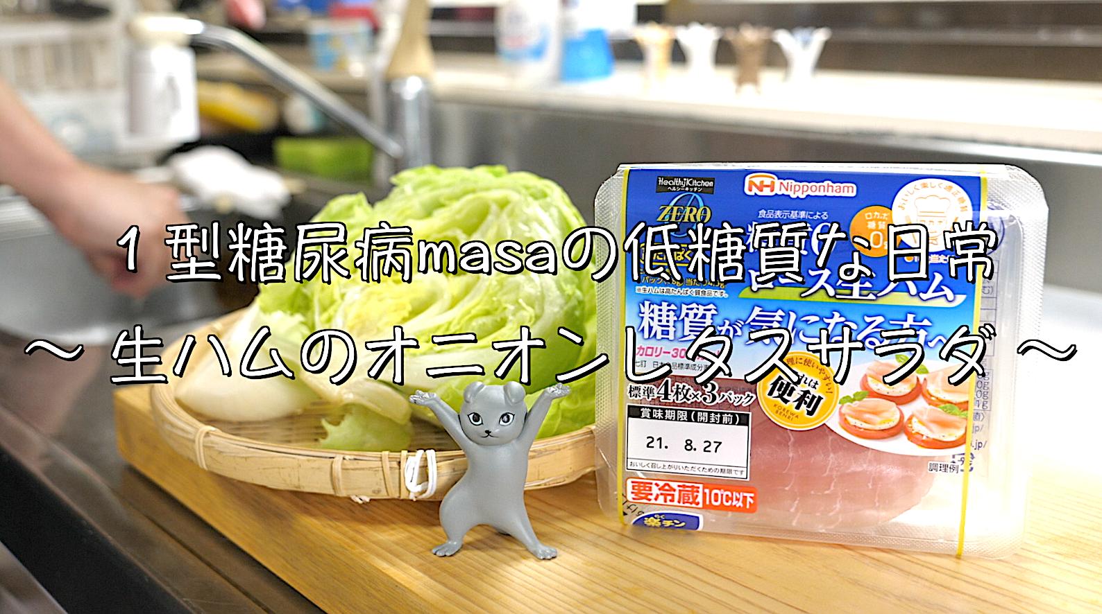 生ハム サラダ レシピ