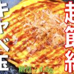 【材料3つを混ぜて焼くだけ!】100円以下で作れちゃう☆「節約キャベ玉チーズ焼き」の作り方【低糖質レシピ】