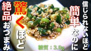 豆腐 レンジ レシピ おつまみ
