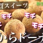 【糖質OFFなのに超モチモチ☆】3時のおやつはコレに決まり☆「おからパウダードーナツ」の作り方【低糖質スイーツ】