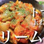 【誰でも作れる⋯超コク深い!】煮込むだけなのに至福の味わい☆「鶏肉のトマトクリーム煮」の作り方【低糖質レシピ】