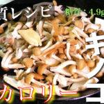 【ダイエットに超ピッタリ!低カロリー&低糖質】秋を楽しむ☆「3種のキノコの生姜焼き」の作り方【糖質制限レシピ】