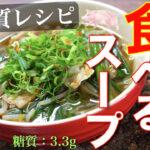 【材料3つで超簡単!】これさえあれば、満腹間違いなし☆「豚バラもやしの食べるスープ」の作り方【糖質制限レシピ】
