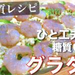 【超オススメの低糖質&高タンパク!】 難しくない☆簡単に糖質OFF♬「海老とアボカドの豆腐グラタン」【糖質制限レシピ】
