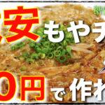 【激安!たった80円で作れちゃう☆】絶品おつまみ♬「カリカリもやチーズ焼き」の作り方【呑んべえ必見!】