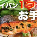 【フライパン1つでお手軽に作れる!】ひと工夫で、臭みが全く気にならない☆「鮭のパセリバター焼き」の作り方【低糖質レシピ】