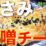 【タンパク質補給!】ただ塗って焼くだけ⋯。「ささみの味噌チーズ焼き」の作り方【低糖質レシピ】