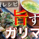 【材料1つ!驚くほど簡単⋯】レンジでたった3分☆「椎茸のガリバタ醤油」【おまけスープレシピ付き】