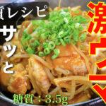 【激ウマ注意の1品!】材料はたった2つ☆「鶏肉ともやしのスイートチリソース」の作り方【低糖質レシピ】